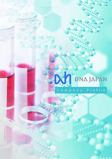 DNA JAPAN会社パンフレット