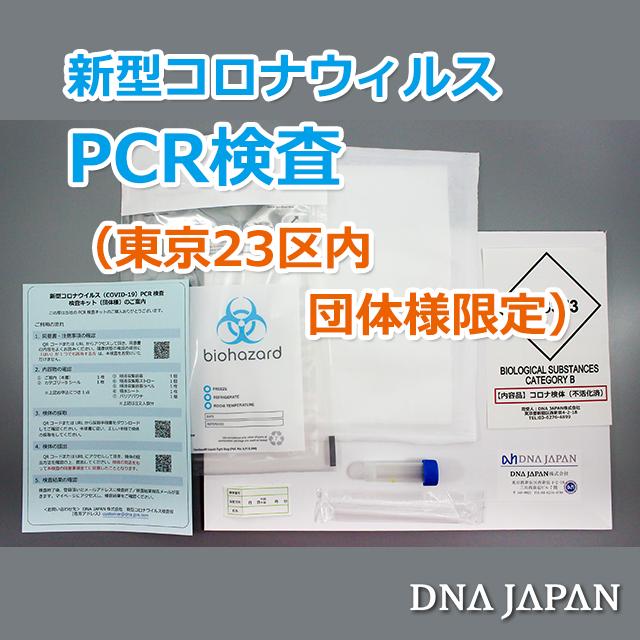 PCR検査(東京23区内団体様)