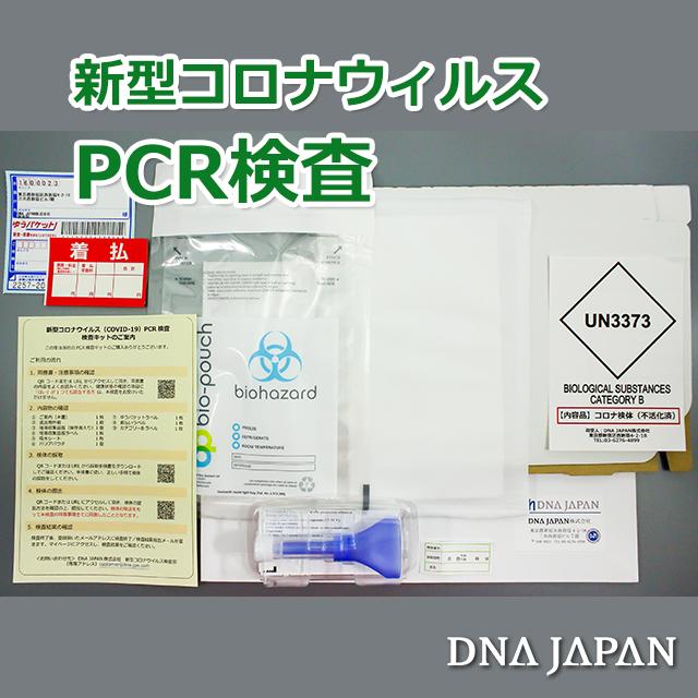 PCR検査(持参特別価格)